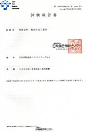 急性経口毒性試験報告書
