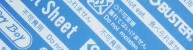 小嵩無氧化學發表新產品 紙片型乾燥劑 片狀乾燥劑