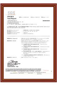 內容物通過RoHS 2002/95/EC驗證(SGS)